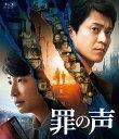 罪の声 通常版【Blu-ray】 [ 小栗旬 ]