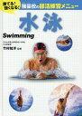 水泳 (勝てる!強くなる!強豪校の部活練習メニュー) [ 竹...