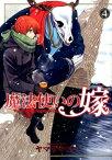 魔法使いの嫁(4) (ブレイドコミックス) [ ヤマザキコレ ]