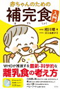 赤ちゃんのための補完食入門 [ 相川 晴 ]