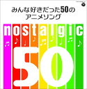 nostalgic~みんな好きだった50のアニメソング~ [ (アニメーション) ]