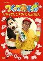 NHK DVD::つくってあそぼ リサイクルこうさくにちょうせん