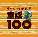 ベスト100 うたいつがれる 童謡100 [ (童謡/唱歌) ]