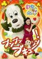 NHK DVD::いないいないばぁっ! ブンブン ブキューン!