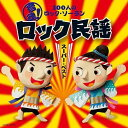 音魂!100人のロック・ソーラン ロック民謡 スーパーベスト 振付つき [ (教材) ]