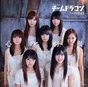 心の羽根(初回限定盤DVD付)(大島優子) チームドラゴン from AKB48