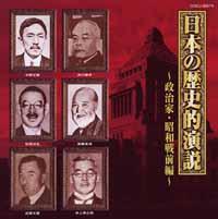 日本の歴史的演説〜政治家・昭和戦前編〜 [ (趣味/教養) ]