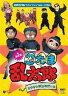 劇団飛行船マスクプレイミュージカル::忍たま乱太郎 ドクタケ城の秘密の段