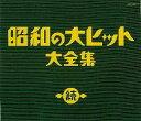 決定盤::続 昭和の大ヒット大全集 [ (オムニバス) ]