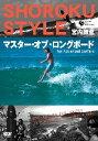 SHOROKU STYLE マスター・オブ・ロングボード for Advanced Surfers [ 宮内謙至 ]