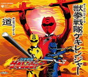 獣拳戦隊ゲキレンジャー/道