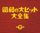 昭和の大ヒット大全集(下)(3CD) [ (オムニバス) ]