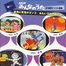 NHKみんなのうた45周年ベスト曲集::赤鬼と青鬼のタンゴ/おもいでのアルバム