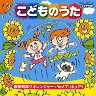 CD TWIN::こどものうた 獣拳戦隊ゲキレンジャー*Yes!プリキュア5