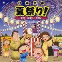 日本全国 夏祭り! 音頭*盆踊り*総踊り [ (教材) ]