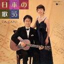 日本の歌 ベスト30 [ ダ・カーポ ]