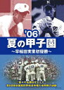 '06夏の甲子園 -早稲田実業初優勝-
