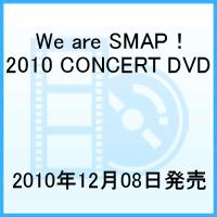 We are SMAP! 2010 CONCERT DVD,予約受付中