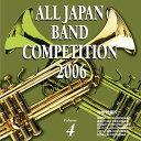 全日本吹奏楽コンクール2006 Vol.4 中学校編4 [ (オムニバス) ]