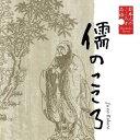美しい日本語::日本人のこころと品格 儒のこころ