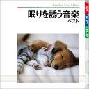 【送料無料】BEST SELECT LIBRARY 決定版::眠りを誘う音楽 ベスト
