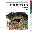 BEST SELECT LIBRARY 決定版::祇園祭りライヴ?鶏鉾? ベスト