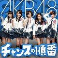 【特典生写真無し】チャンスの順番(CD+DVD)(Type-B)