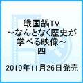 戦国鍋TV〜なんとなく歴史が学べる映像〜 四