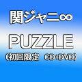PUZZLE(初回限定CD+DVD)