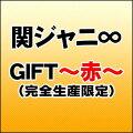 GIFT-赤-(完全生産限定)