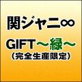 GIFT〜緑〜(完全生産限定)