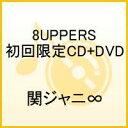8UPPERS(初回限定CD+DVD)
