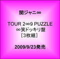 �إ���ˡ� TOUR 2��9 PUZZLE ��Хɥå�����