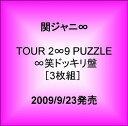 関ジャニ∞ TOUR 2∞9 PUZZLE ∞笑ドッキリ盤