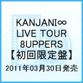 KANJANI�� LIVE TOUR 2010��2011 8UPPERS �ڽ�����������