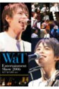 WaT/WaT Entertainment Show 2006 ACT{do}LIVE Vol.4