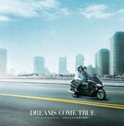 ア・イ・シ・テ・ルのサイン ~わたしたちの未来予想図~ [ <strong>DREAMS</strong> <strong>COME</strong> <strong>TRUE</strong> ]