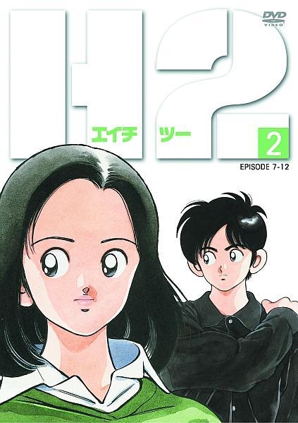 H2 (漫画)の画像 p1_23