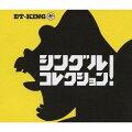 シングル コレクション(初回限定2CD+DVD)
