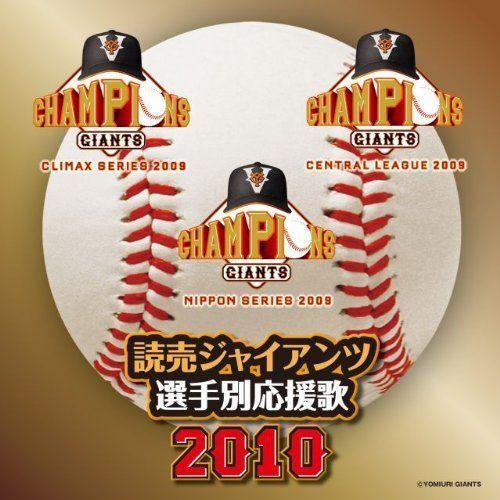 読売ジャイアンツ 選手別応援歌 2010 [ ヒット・エンド・ラン ]...:book:13505091