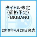 "BIGBANG presents ""ELECTRIC LOVE TOUR 2010""〔仮〕 / BIGBANG"