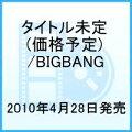 "BIGBANG presents ""ELECTRIC LOVE TOUR 2010""〔仮〕 / BIGBANG"