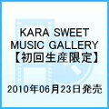 MBC DVD COLLECTION:KARA-SWEET MUSE GALLERY 【初回生産限定】