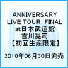 25th ANNIVERSARY LIVE GOLDEN YEARS TOUR FINAL at 日本武道館 【初回生産限定】