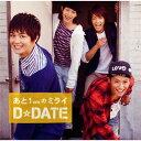 あと1cmのミライ (初回限定盤A) (DVD付) [ D☆DATE ]