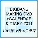 BIGBANG MAKING DVD + CALENDAR & DIARY 2011 [ BIGBANG ]