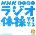 NHK ラジオ体操 第1 第2