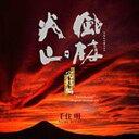 NHK大河ドラマ オリジナル・サウンドトラック 「風林火山」 完結編