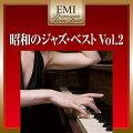 昭和のジャズ・ベスト Vol.2