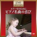 エリーゼのために〜ピアノ名曲の喜び